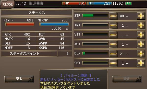 イルーナ ゲーム画面4
