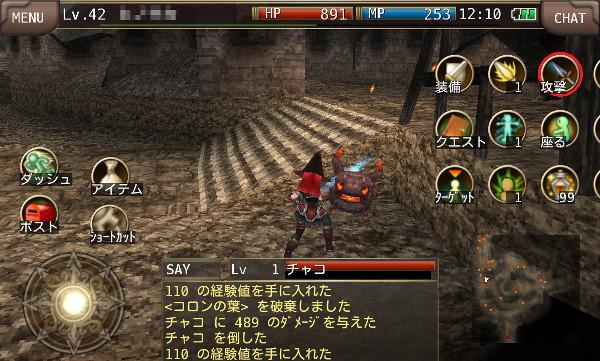 イルーナ ゲーム画面5