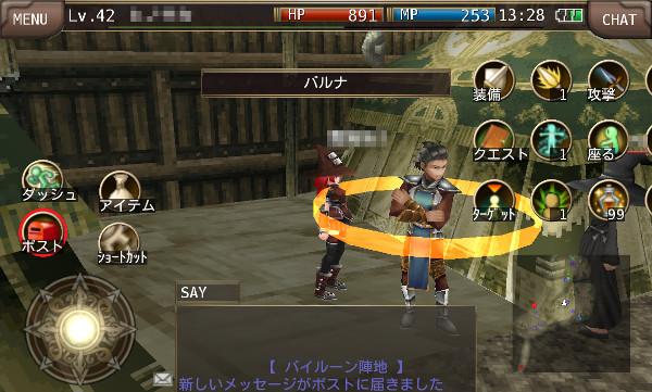 イルーナ ゲーム画面7