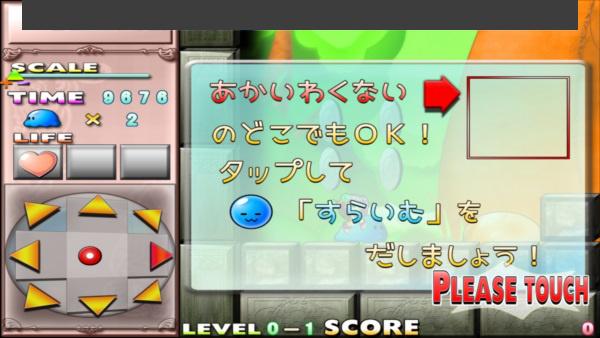 爆裂すらいむ ゲーム画面4