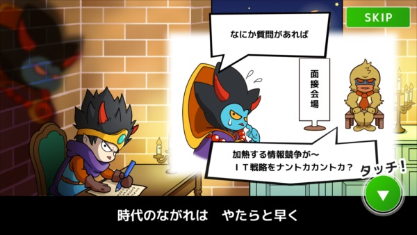 よなおし魔王 ゲーム画面1
