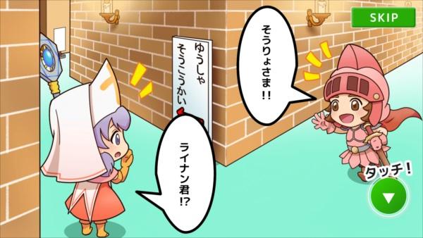 よなおし魔王 ゲーム画面2
