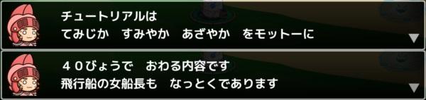 よなおし魔王 ゲーム画面3