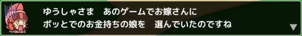 よなおし魔王 ゲーム画面5