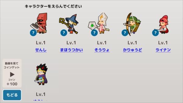 よなおし魔王 ゲーム画面6