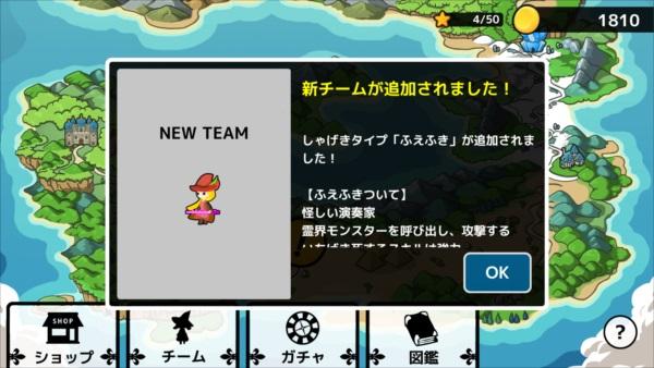 よなおし魔王 ゲーム画面8