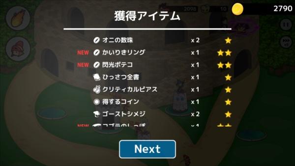 よなおし魔王 ゲーム画面9