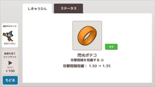 よなおし魔王 ゲーム画面10