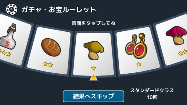 よなおし魔王 ゲーム画面12
