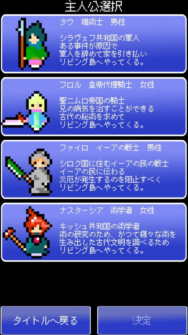 リビルディング・サガ ゲーム画面2