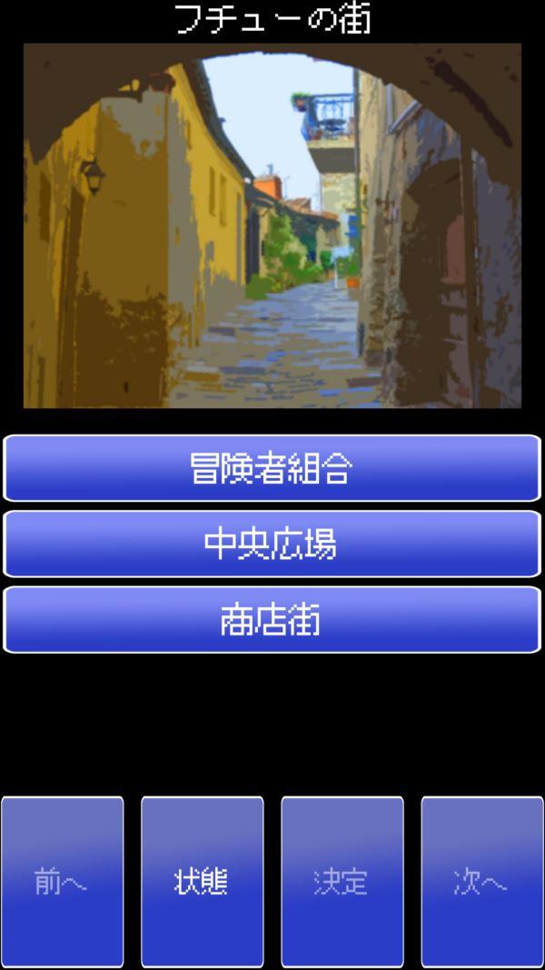 リビルディング・サガ ゲーム画面4