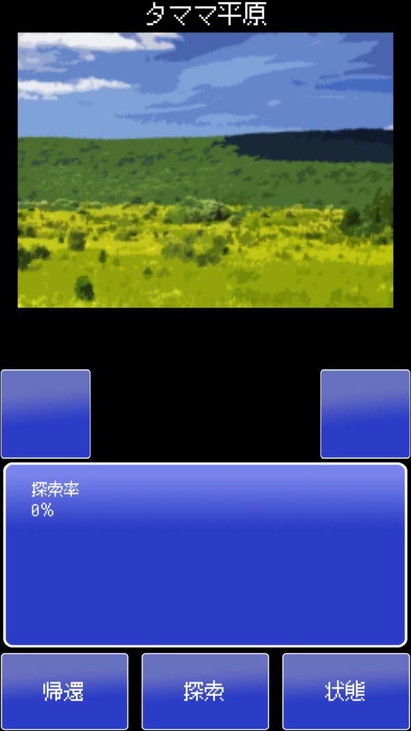 リビルディング・サガ ゲーム画面5