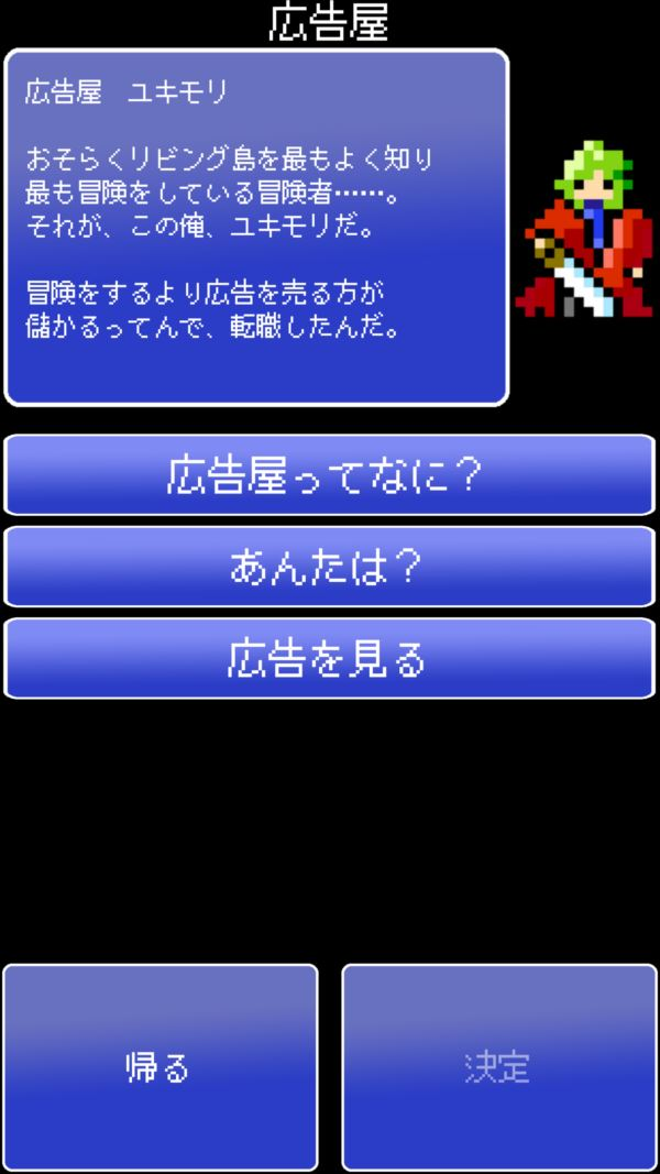 リビルディング・サガ ゲーム画面10