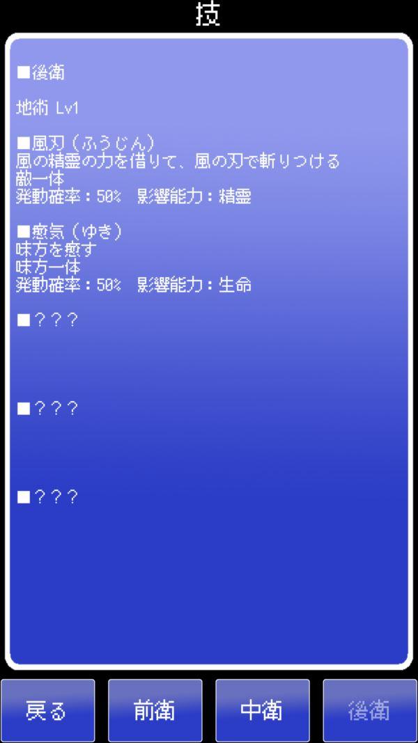 リビルディング・サガ ゲーム画面12