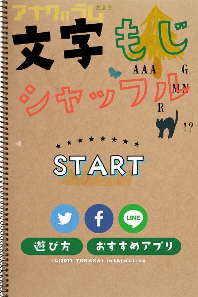 文字もじシャッフル ゲーム画面1