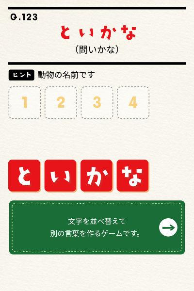 文字もじシャッフル ゲーム画面2