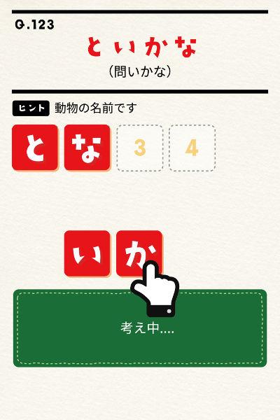 文字もじシャッフル ゲーム画面3