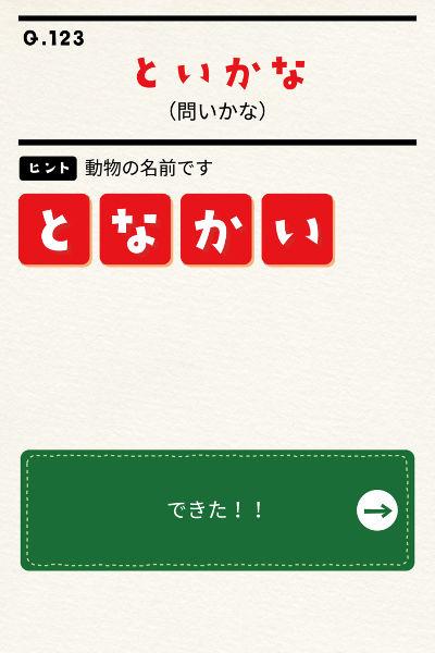 文字もじシャッフル ゲーム画面4