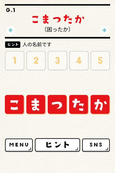 文字もじシャッフル ゲーム画面5