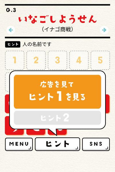 文字もじシャッフル ゲーム画面6